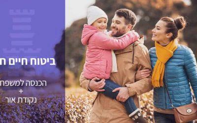 מגדל ביטוח חיים הכנסה למשפחה